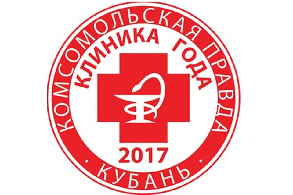 """""""Комсомолка"""" запускает проект """"Клиника года-2017"""""""