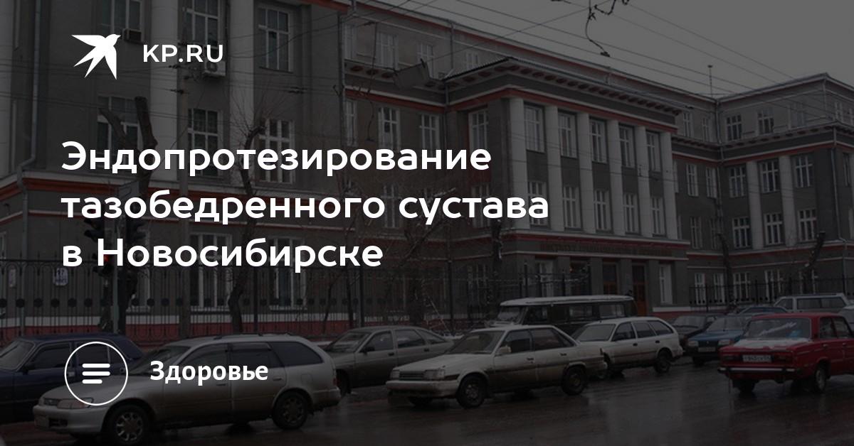 Новосибирск ниито операция тазобедренного сустава видео заболевание суставов ног лечение народными средствами
