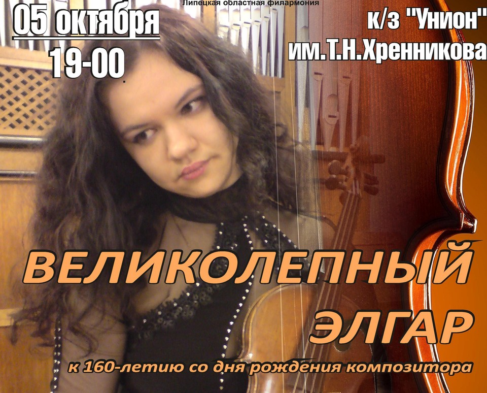 Новая солистка Липецкой филармонии даст дебютный концерт