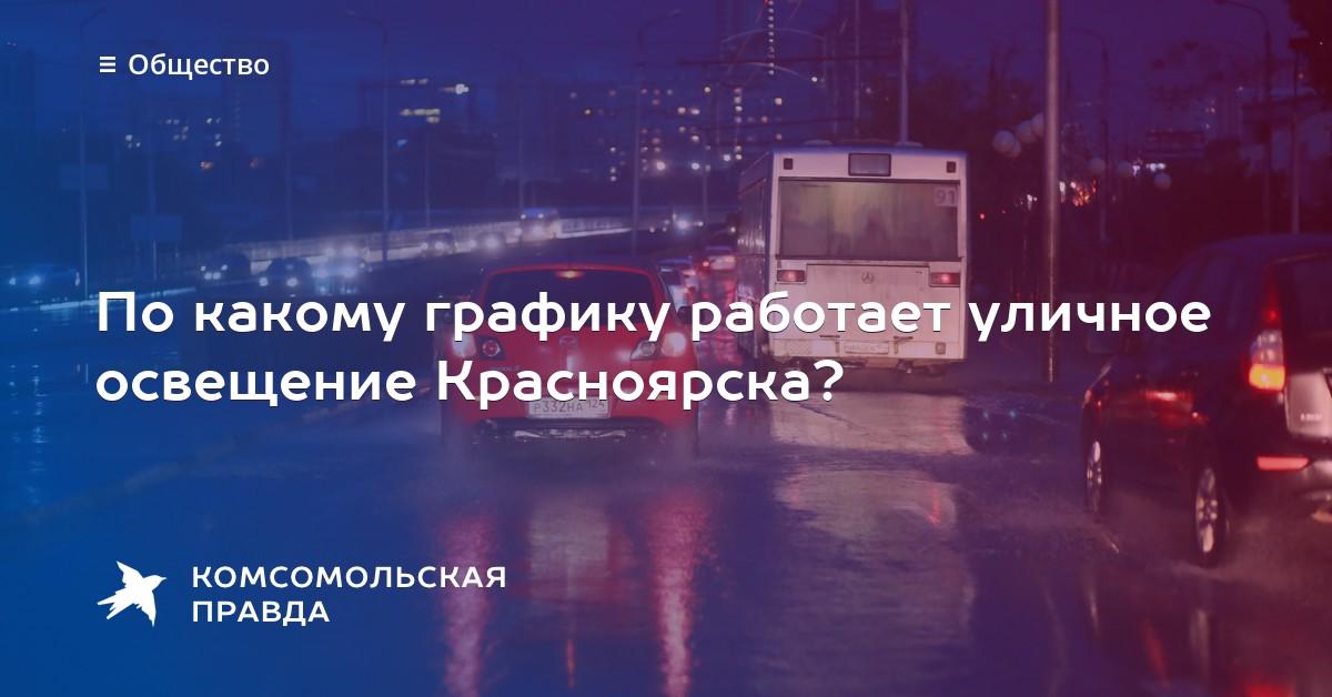 Вакансии на горсвет красноярск