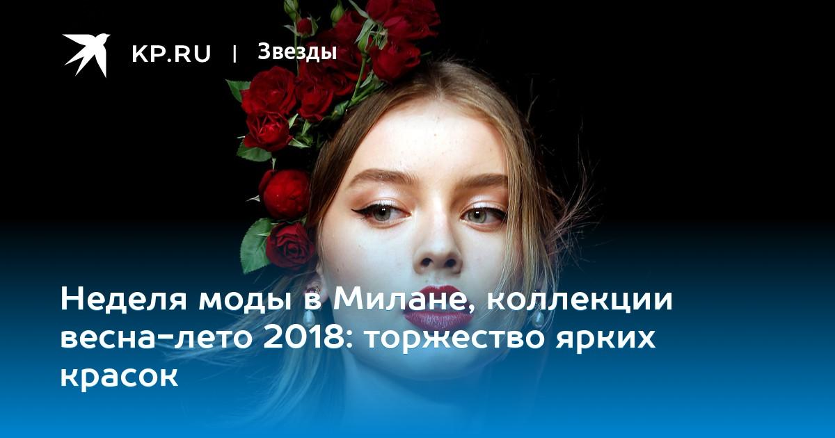 милан показ моды весна 2018