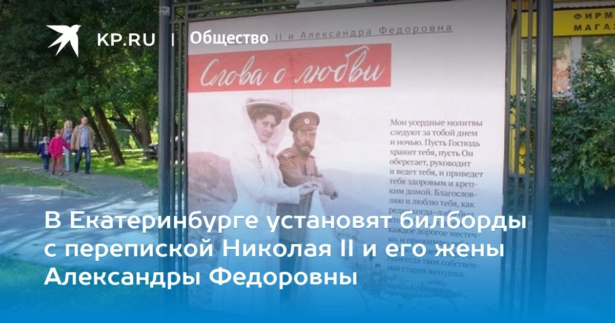 в екатеринбурге установят билборды с перепиской николая Ii и