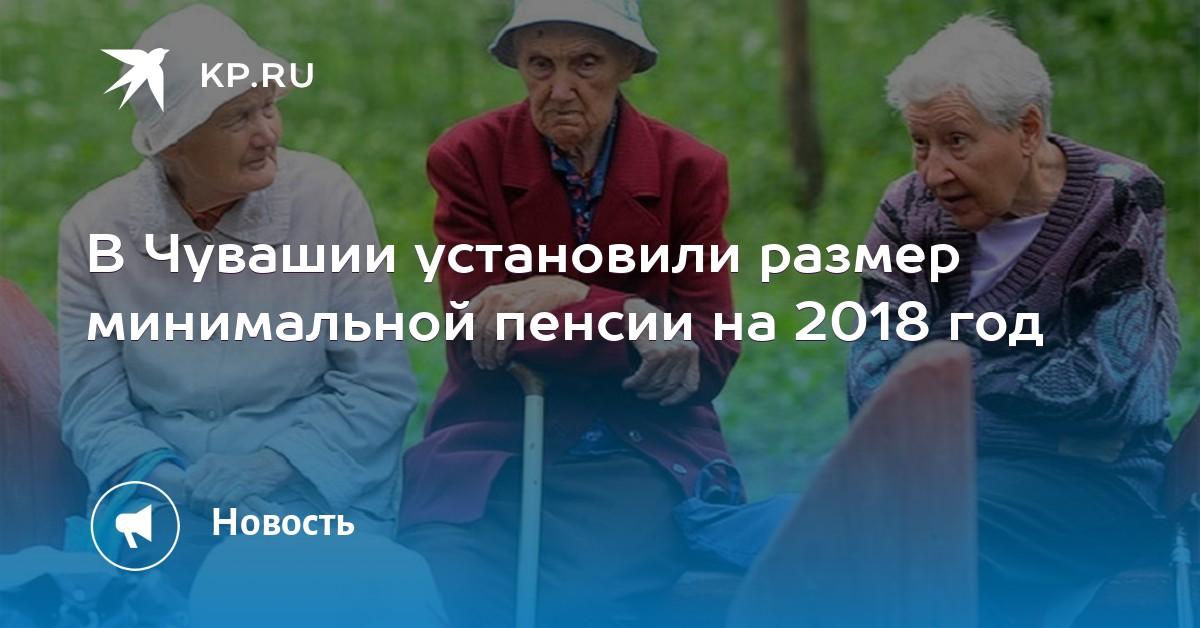 В Чувашии установили размер минимальной пенсии на 2018 год