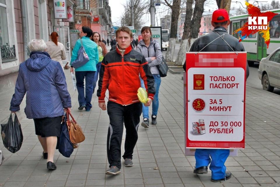 Жители Башкирии вновь отличились – набрали микрокредитов на 7,7 миллиардов рублей
