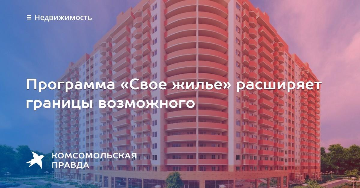 Программа свое жилье краснодар
