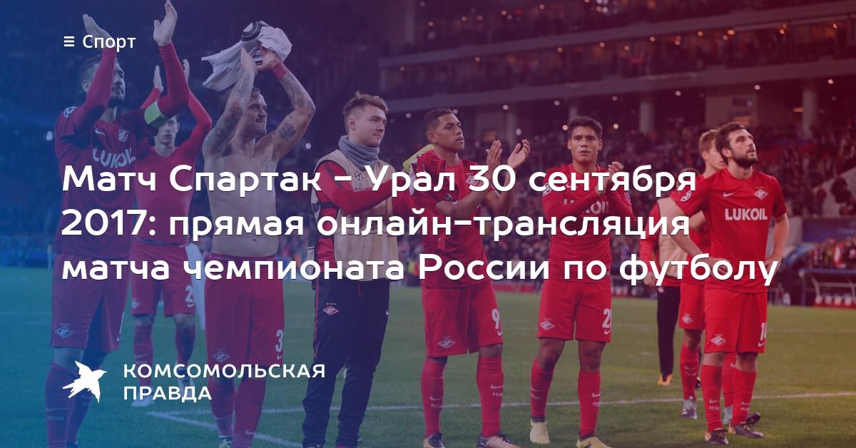 Прогноз на матч спартак-урал 04.04.18
