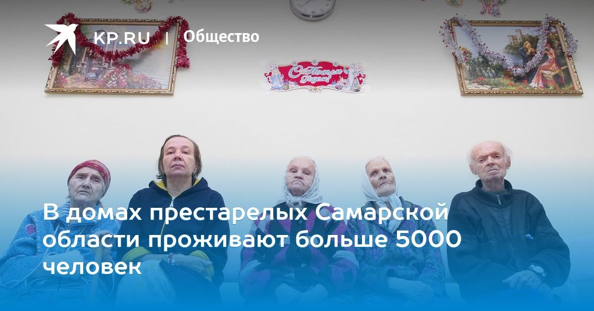 Интернат для престарелых в самарской области частные дома для престарелых в красноярском крае