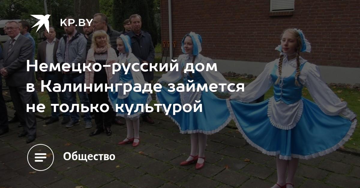 в калининграде немцы знакомства русские