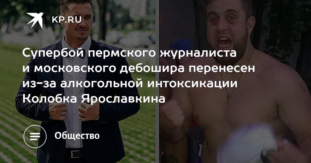 Супербой пермского журналиста и московского дебошира перенесен из ...
