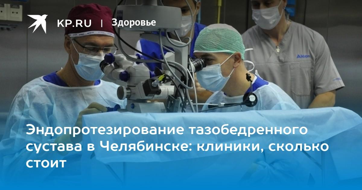 клиники в челябинске по лечению суставов