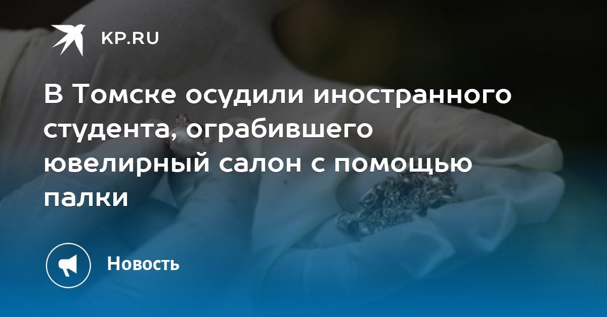 2d9904fff879 В Томске осудили иностранного студента, ограбившего ювелирный салон с  помощью палки