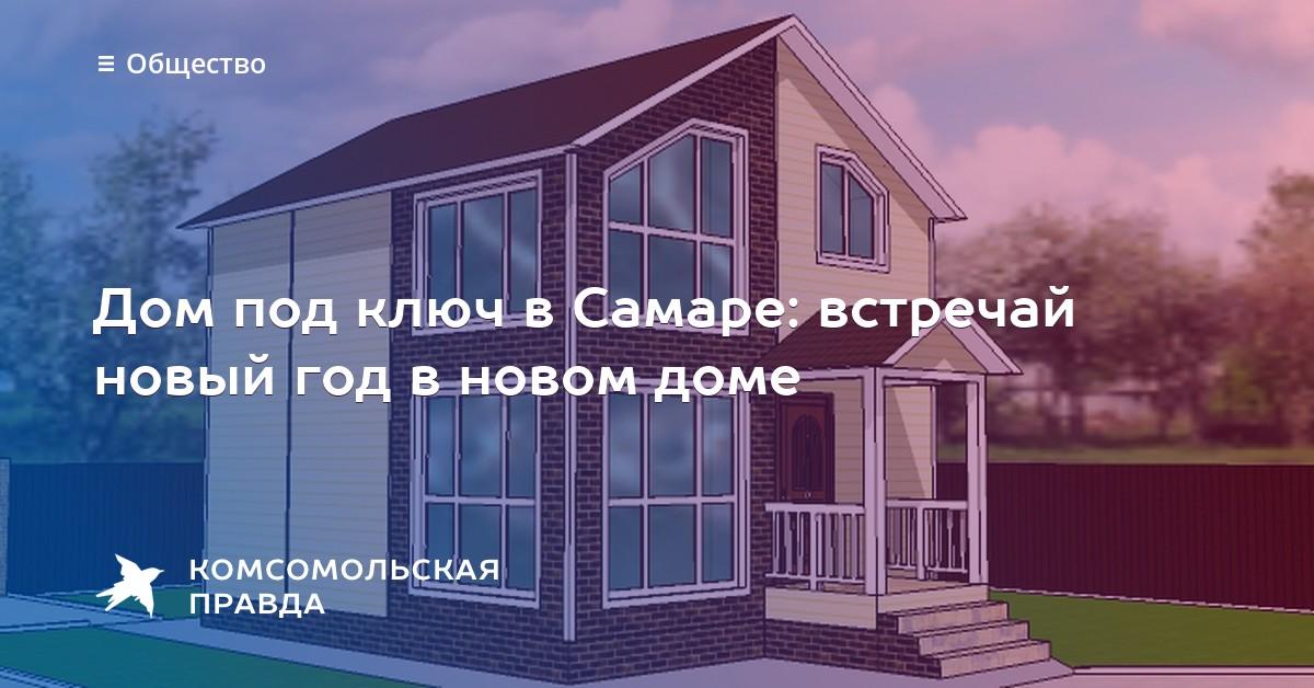 Компания дом за миллион