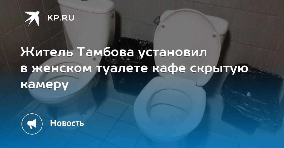 Скрытая камера не море в туалете