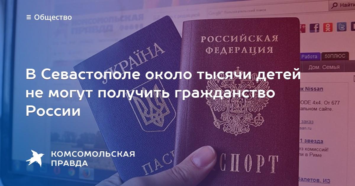 Сны гражданство украины для ребенка судебного