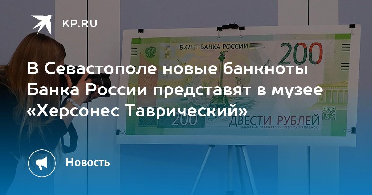Таврический банк официальный сайт онлайн