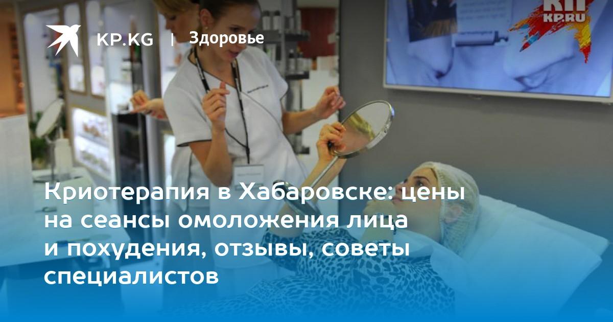 Екатеринбург Клиники Для Похудения В. Худеем — цель!