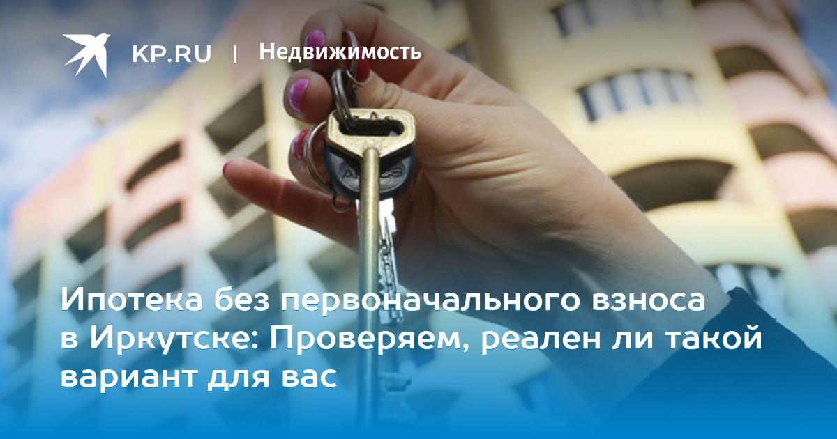 ипотека без первоначального взноса сызрань хоум кредит банк официальный сайт москва