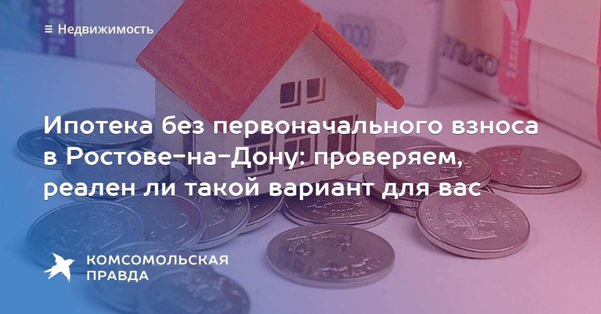 ребятишек банки дающие ипотеку без первоначального взноса в ростове на дону Конечно, сказал
