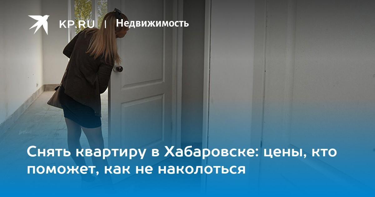 3409874aad893 Снять квартиру в Хабаровске: цены, кто поможет, как не наколоться