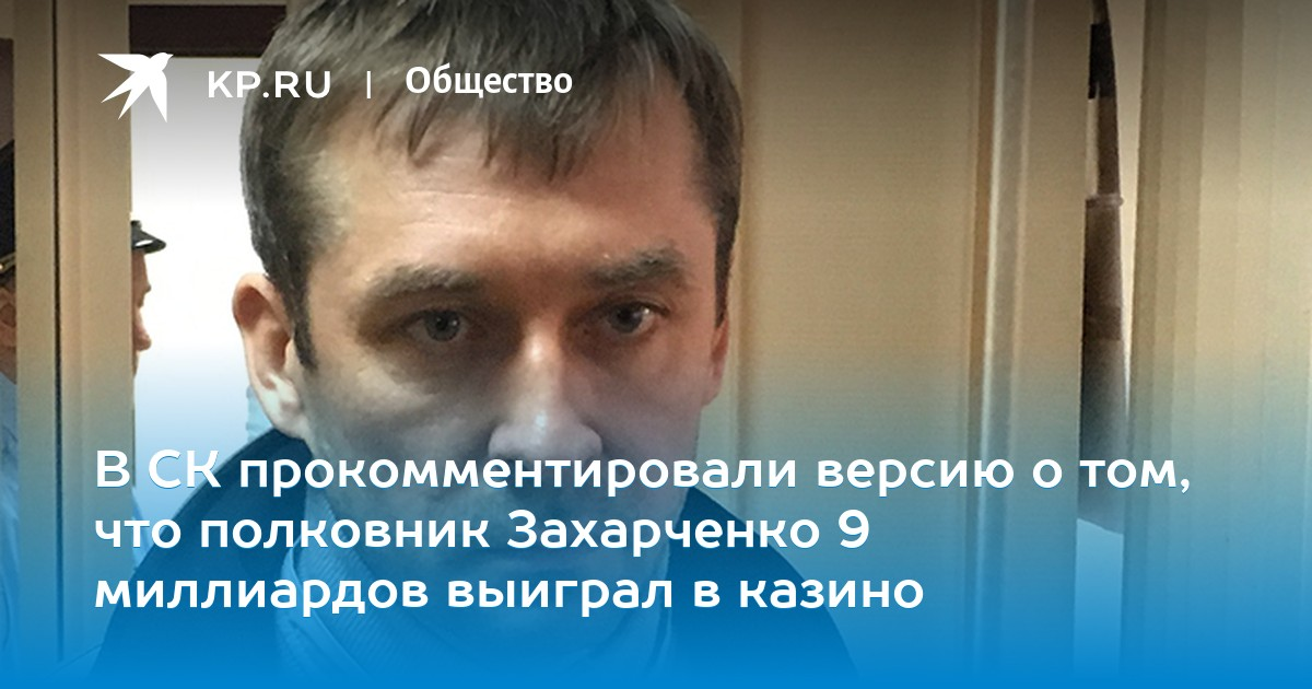 Полковник захарченко играл в казино бельгия казино