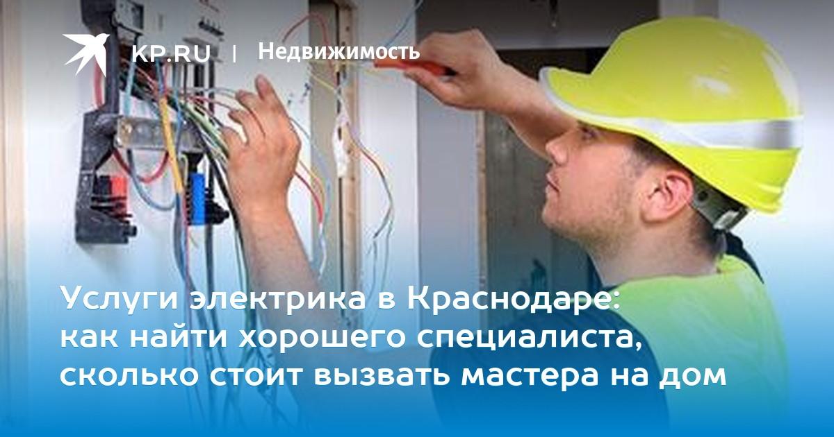 Сколько стоит электрик на дом