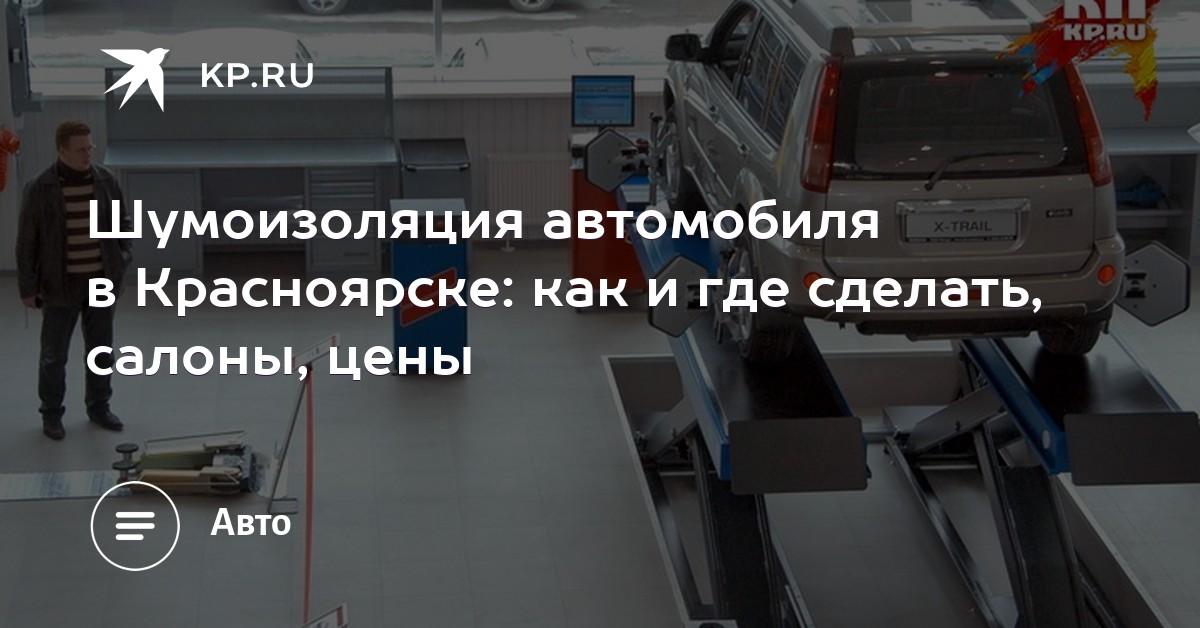 sdelayu-minet-v-vashem-avto-krasnoyarsk