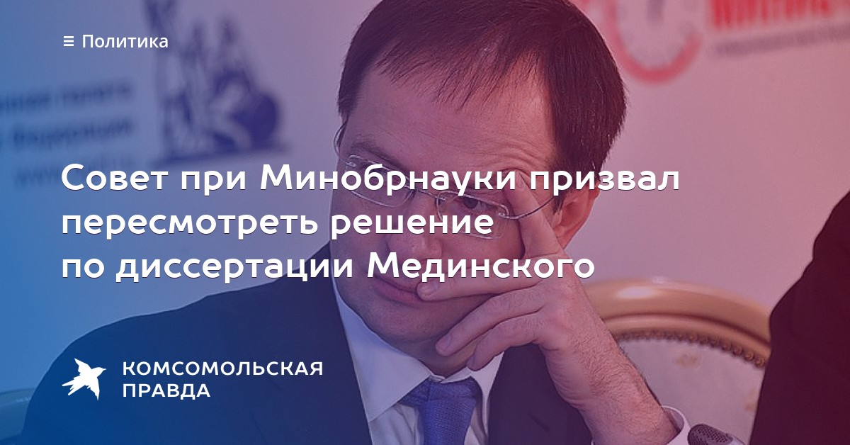 Совет при Минобрнауки призвал пересмотреть решение по диссертации  Совет при Минобрнауки призвал пересмотреть решение по диссертации Мединского