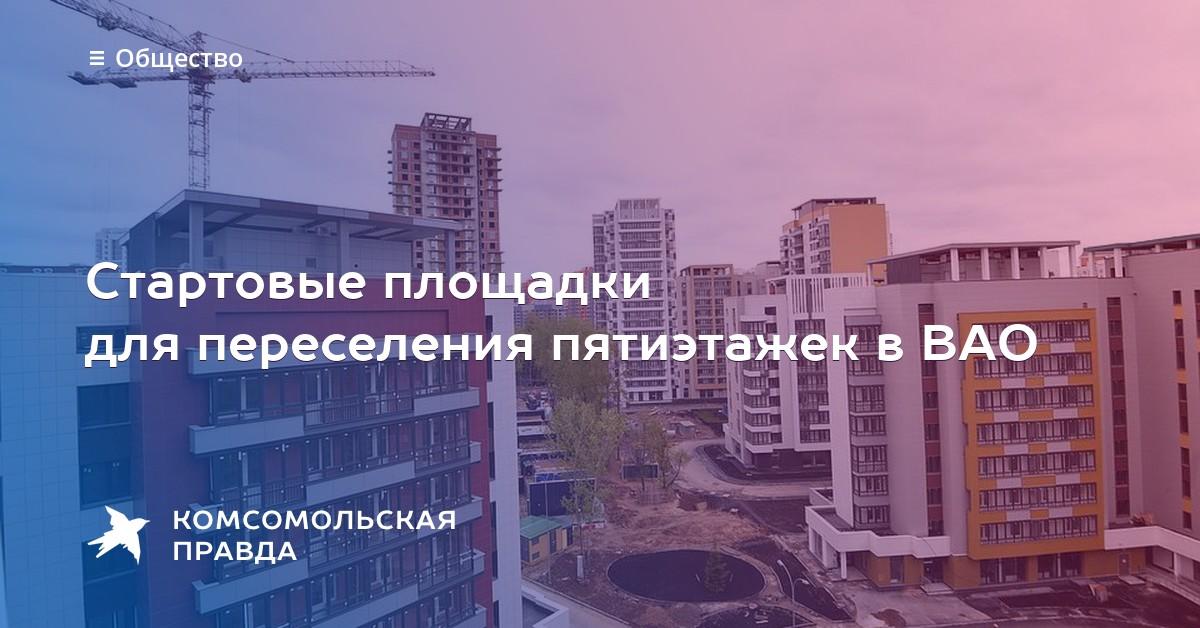 стартовые площадки для переселения пятиэтажек адреса рекомендации Женское