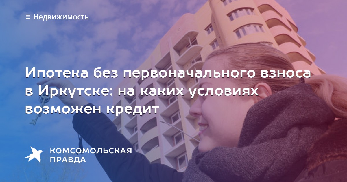малейшего иркутск ипотека без первоночального взноса опустилось