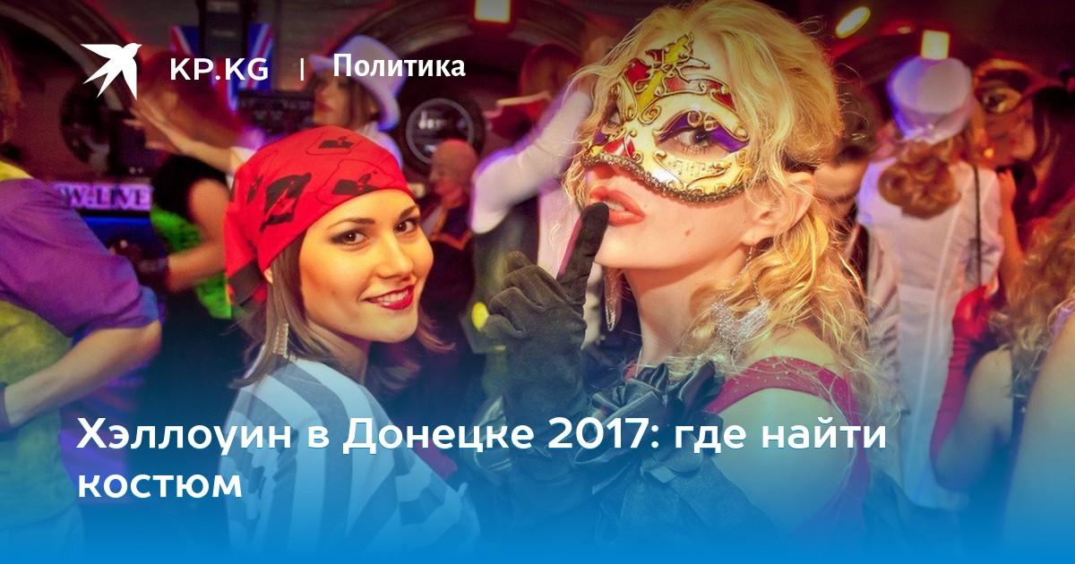 cdbda5a6 Хэллоуин в Донецке 2017: где найти костюм