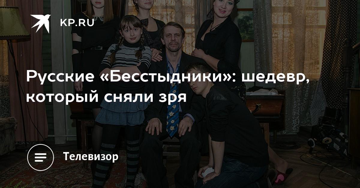 бесстыдники русская версия 12
