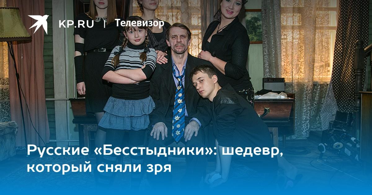 бесстыдники русская версия нтв 1 серия