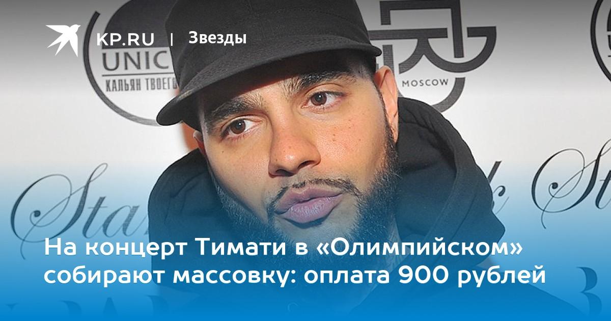 Москвичи потребовали наказать Тимати запортрет егодруга настене дома