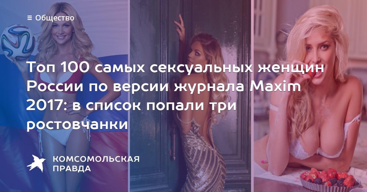 Топ 100 сексуальных женщин россии 2009