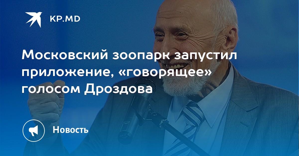 Московский зоопарк запустил приложение, «говорящее» голосом Дроздова 8ba1e50c320