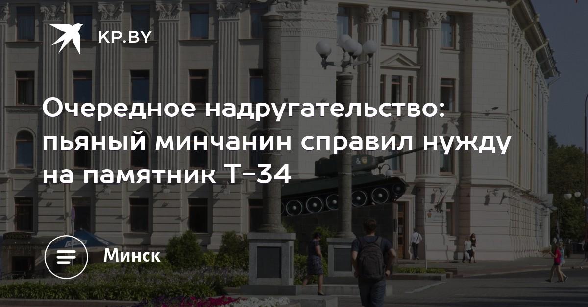 Пописал на памятник в минске заказать себе памятник донецк