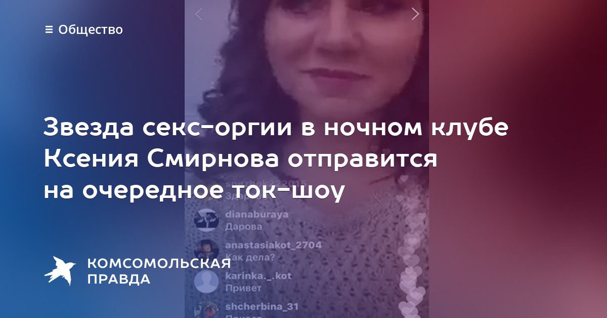 Текст секс звезда