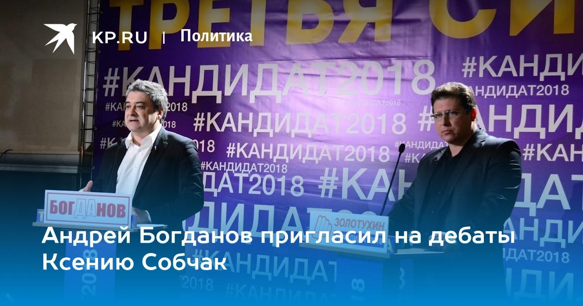 083bdc2ed9c Андрей Богданов пригласил на дебаты Ксению Собчак