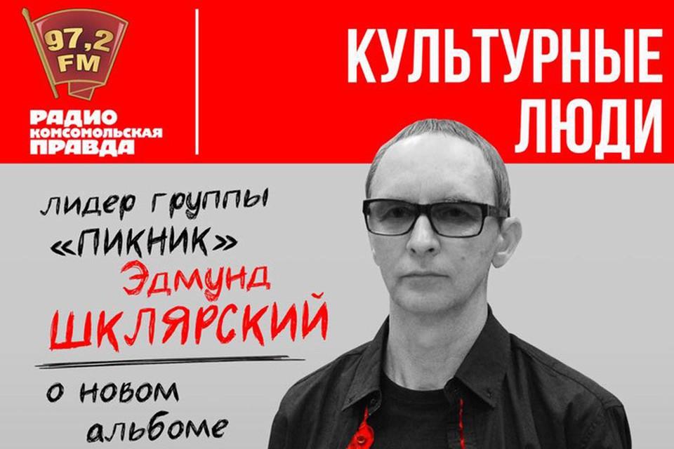 Лидер группы «Пикник» Эдмунд Шклярский в гостях у Радио «Комсомольская правда»