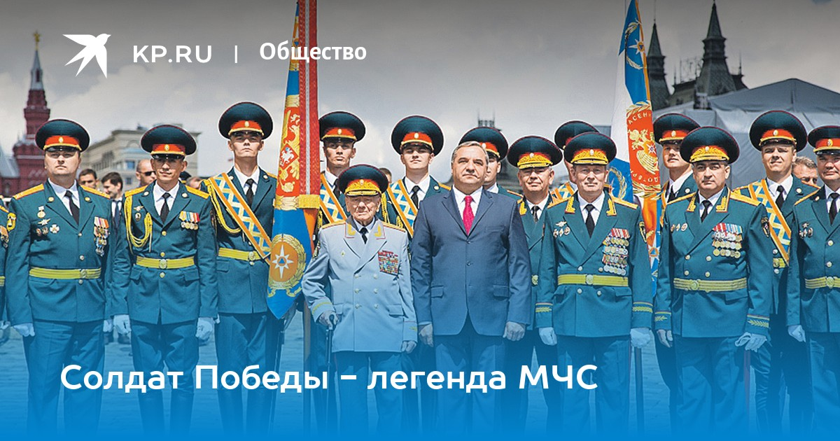 Солдат Победы - легенда МЧС