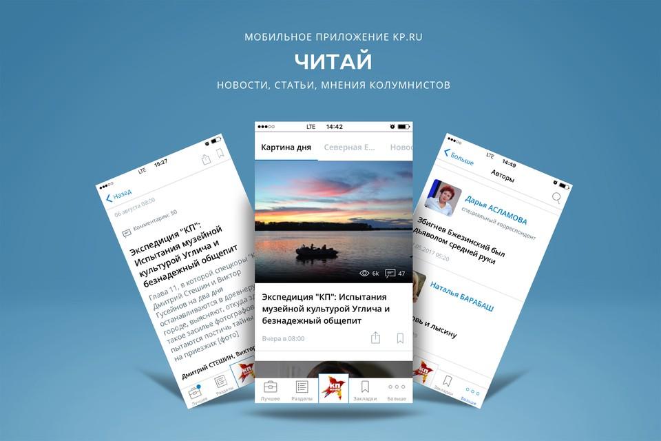«Комсомольская правда» для Android