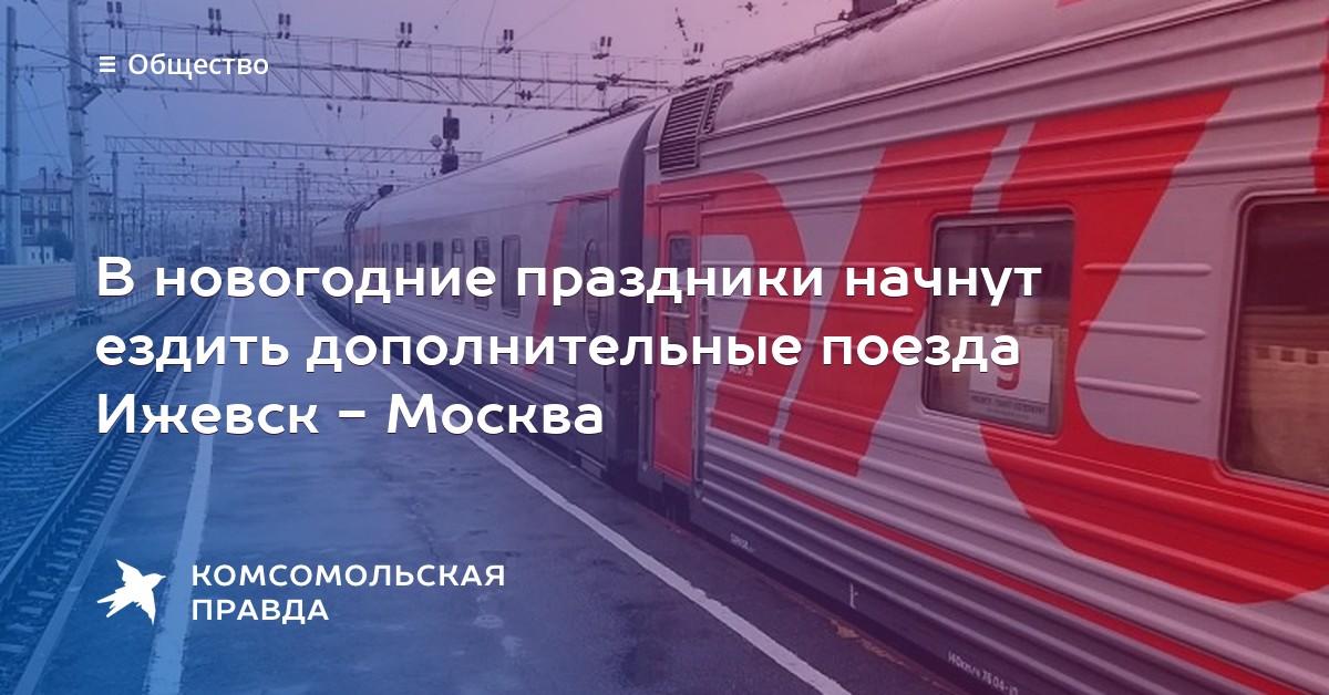 Поезда питер москва цены