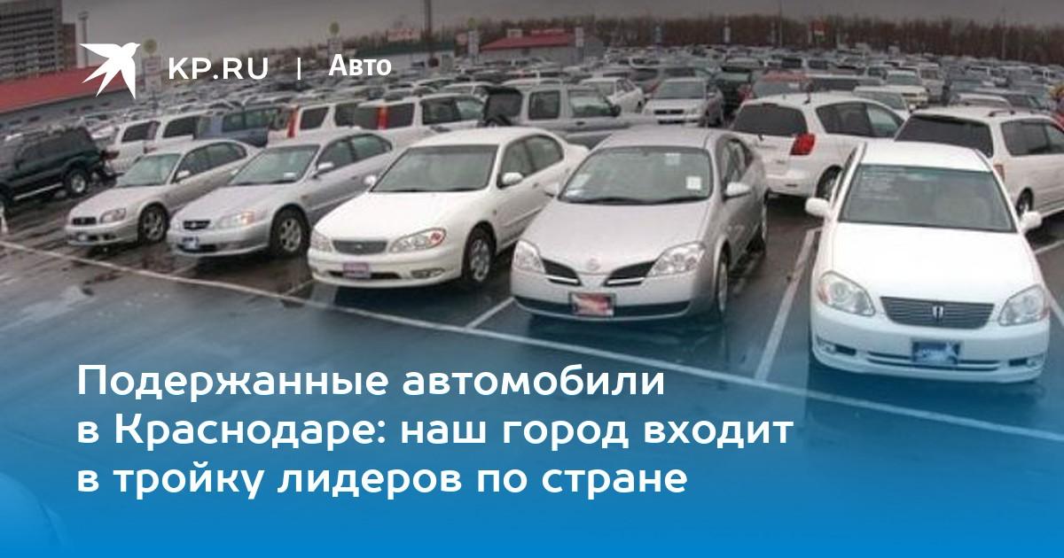 Подержанные автомобили в автосалон москва деньги под проценты без залога в ростове на дону