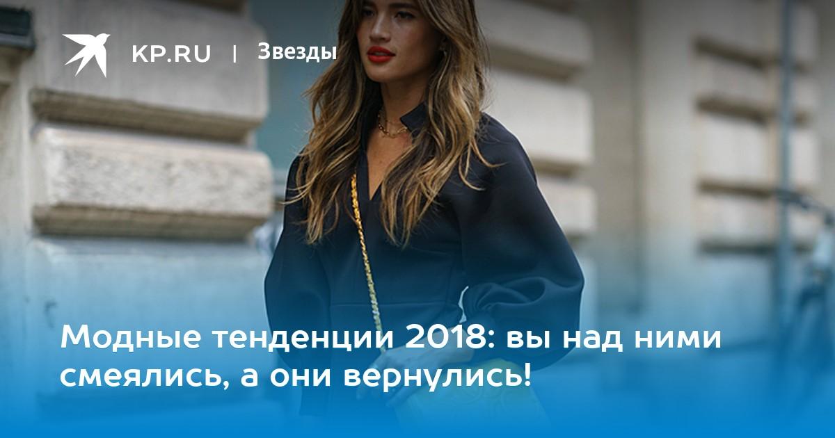 97b86a77a3be Модные тенденции 2018: вы над ними смеялись, а они вернулись!