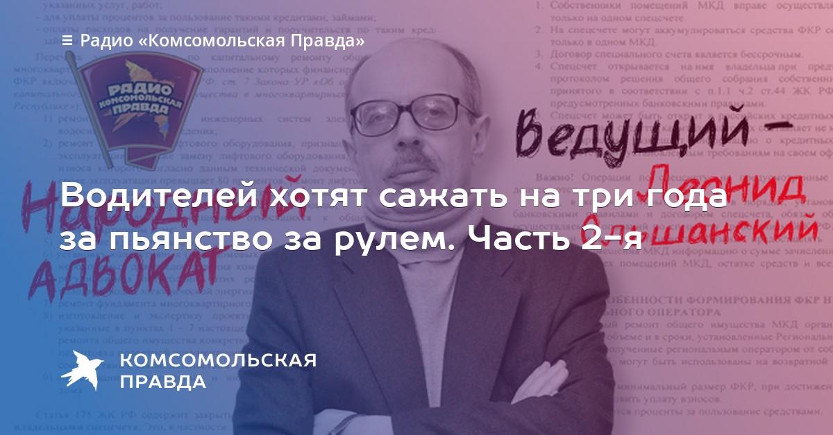 Радио комсомольская правда выступление ольшанского