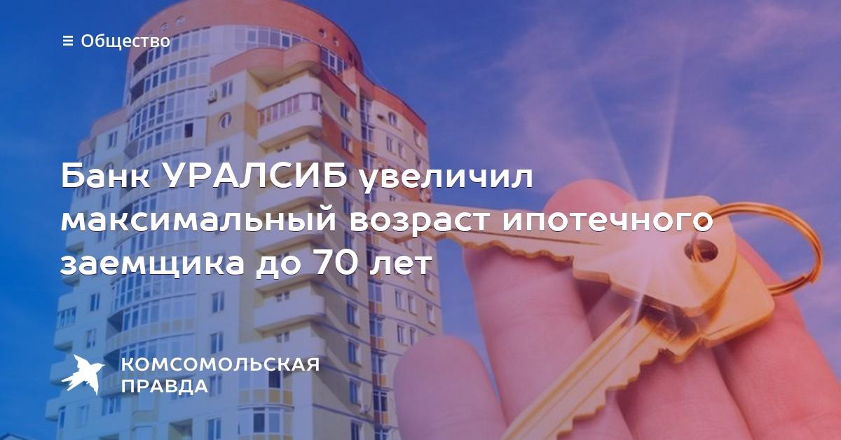 максимальный возраст для ипотеки это