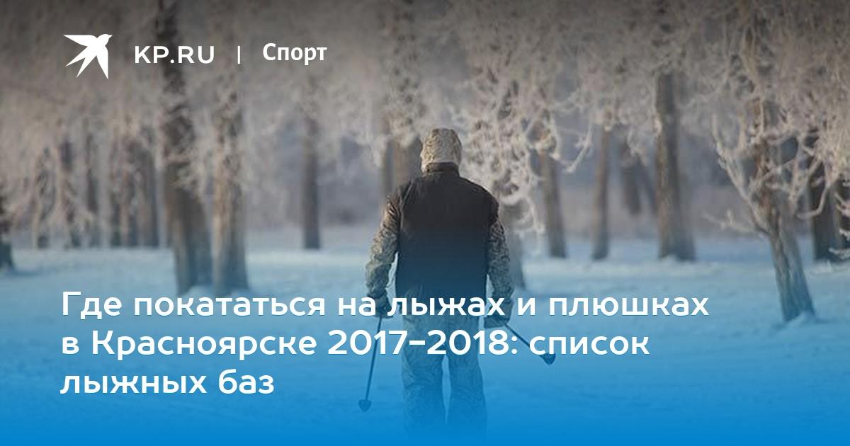 где покататься на лыжах и плюшках в красноярске 2017 2018