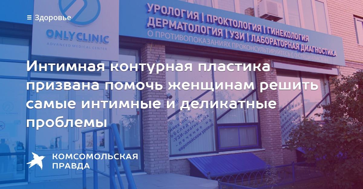 Интимная Клиниика Белгород