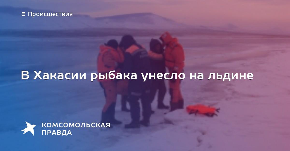 рыбак уплыл на льдине