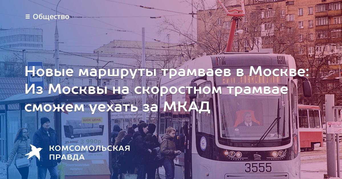 предвещает маршрут 3-его трамвая в москвея люди